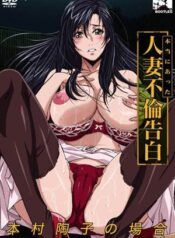 Hontou ni AttaImmoral Confession of a Married Woman uncensored hentai haven