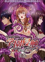 Gakuen Shinshoku XX of the Dead