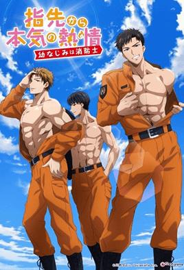 Yubisaki kara Honki no Netsujou: Osananajimi wa Shouboushi