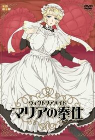 Victorian Maid: Maria no Houshi cover